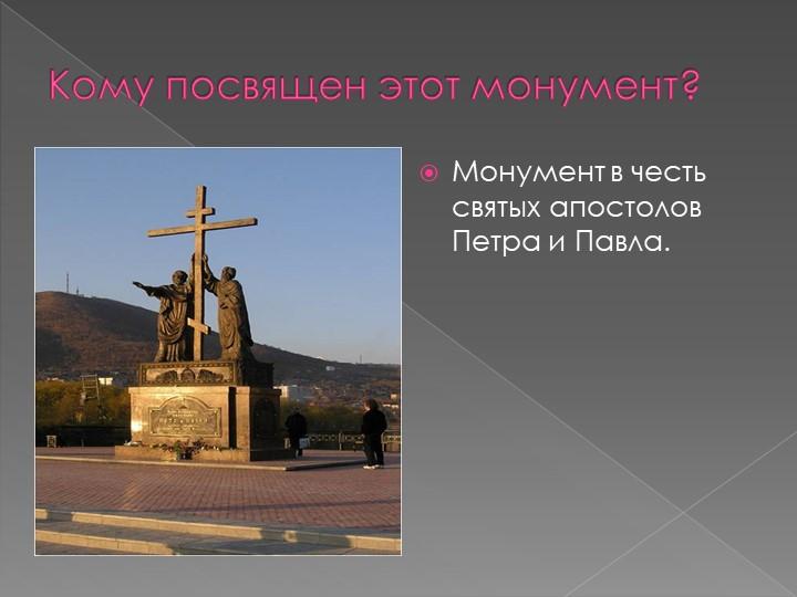 Кому посвящен этот монумент?Монумент в честь святых апостолов Петра и Павла.