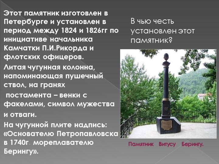 В чью честь установлен этот памятник?Памятник    Витусу    Берингу.Этот памят...