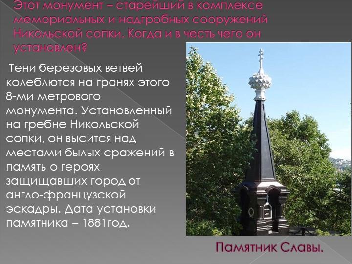 Этот монумент – старейший в комплексе мемориальных и надгробных сооружений Ни...