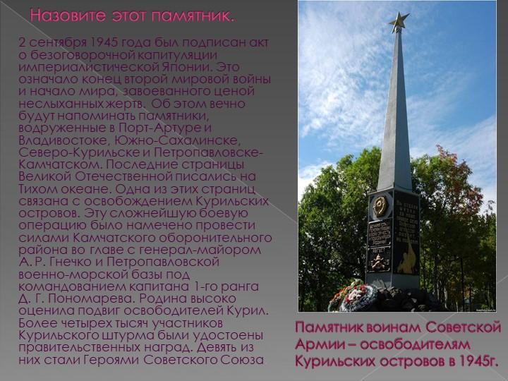 Назовите этот памятник. Памятник воинам Советской Армии – освободителям Курил...
