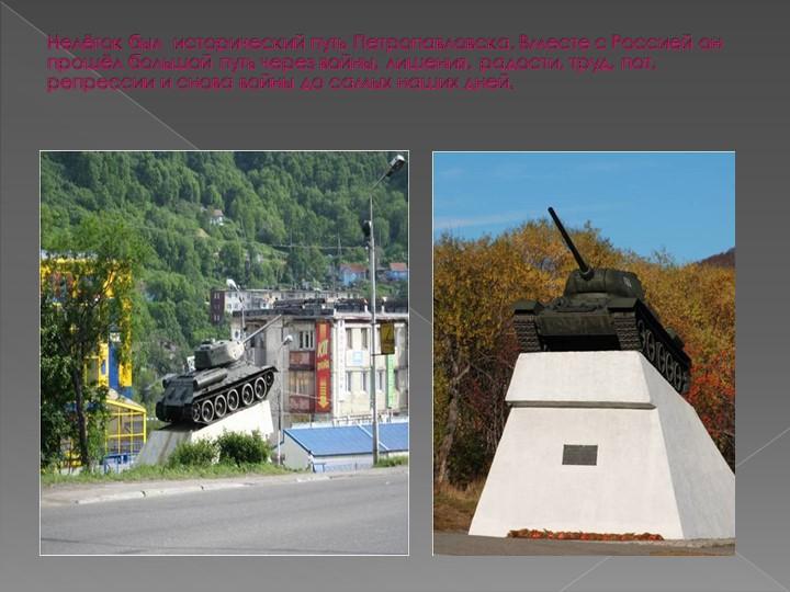 Нелёгок был  исторический путь Петропавловска. Вместе с Россией он прошёл бол...
