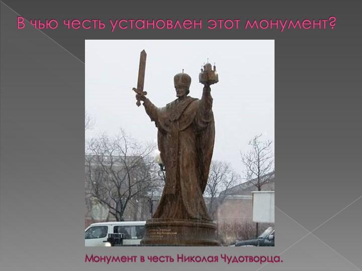 В чью честь установлен этот монумент?Монумент в честь Николая Чудотворца.