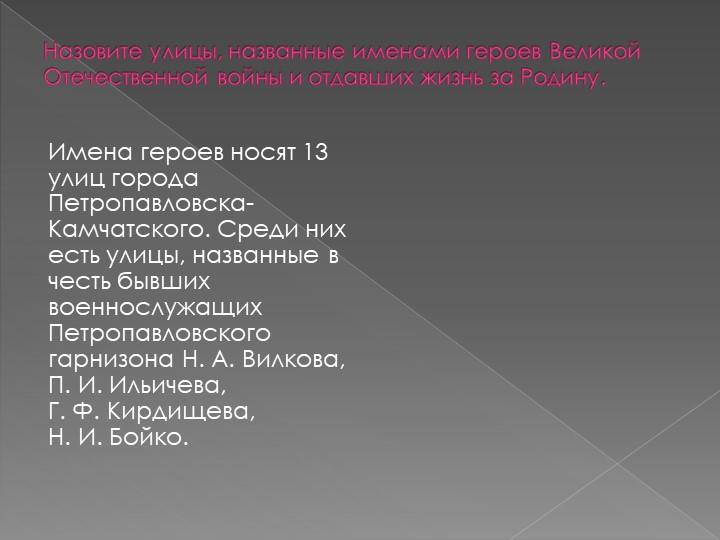 Назовите улицы, названные именами героев Великой Отечественной войны и отдавш...