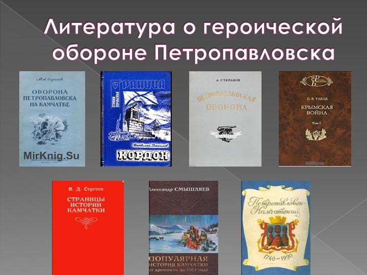 Литература о героической обороне Петропавловска