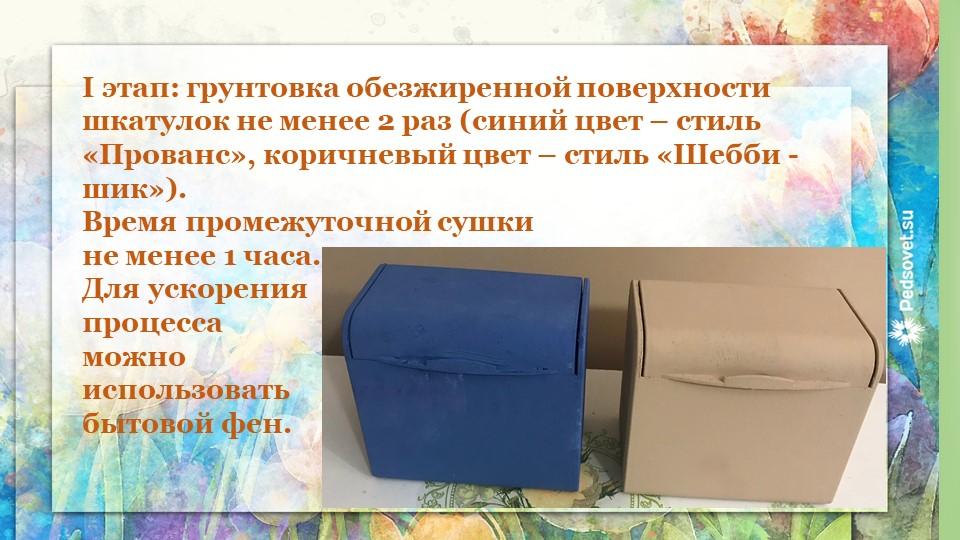 I этап: грунтовка обезжиренной поверхности шкатулок не менее 2 раз (синий цв...