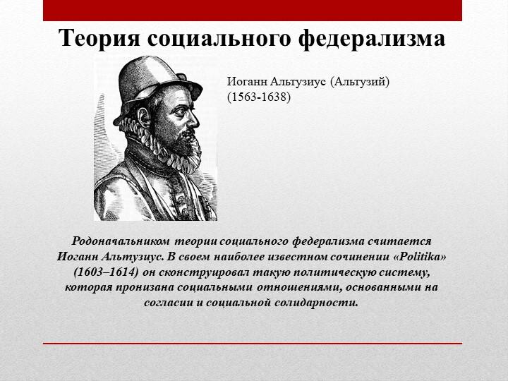 Теория социального федерализма Родоначальником теории социального федерализма...