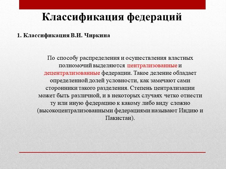 1. Классификация В.И. ЧиркинаКлассификация федерацийПо способу распределения...