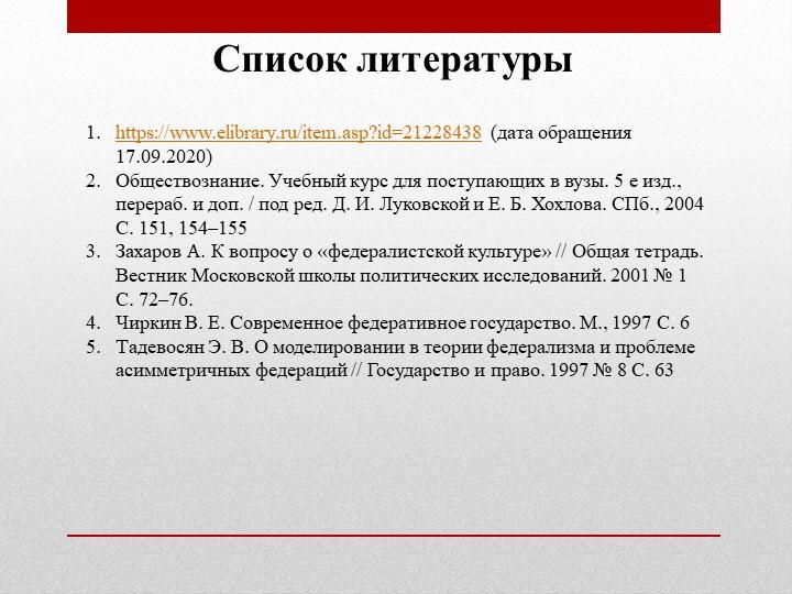 Список литературыhttps://www.elibrary.ru/item.asp?id=21228438 (дата обращения...