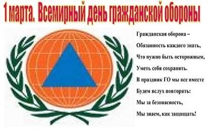 1_marta_vsemirnyy_den_grazhdanskoy_oborony_0001