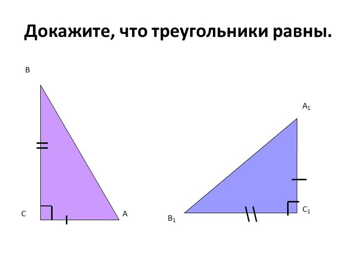 Докажите, что треугольники равны.BCAC1A1B1