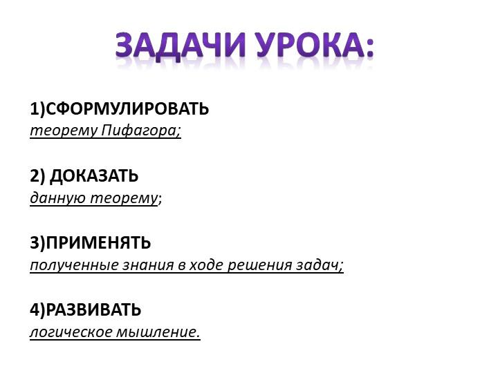 Задачи урока:1)СФОРМУЛИРОВАТЬтеорему Пифагора;2) ДОКАЗАТЬданную теорему;...
