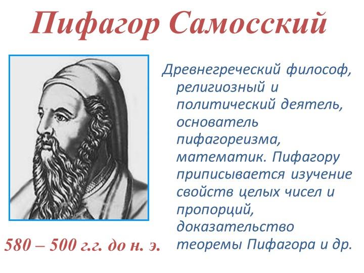 Пифагор СамосскийДревнегреческий философ, религиозный и политический деятель,...