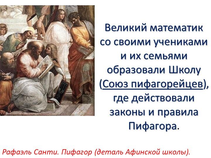 Великий математик со своими учениками и их семьями образовали Школу(Союз пиф...