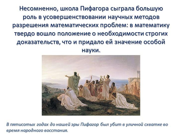 Несомненно, школа Пифагора сыграла большую роль в усовершенствовании научных...