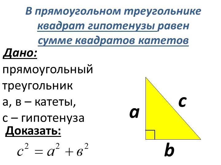 В прямоугольном треугольнике квадрат гипотенузы равен сумме квадратов катет...