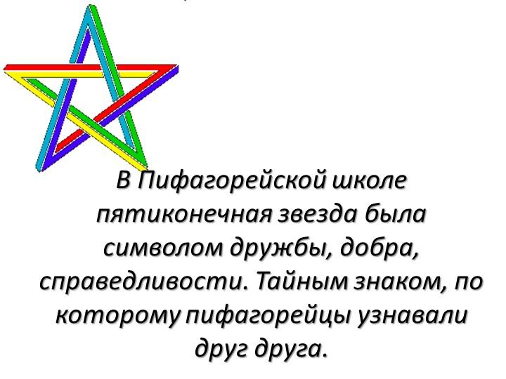 В Пифагорейской школе пятиконечная звезда была символом дружбы, добра, справе...