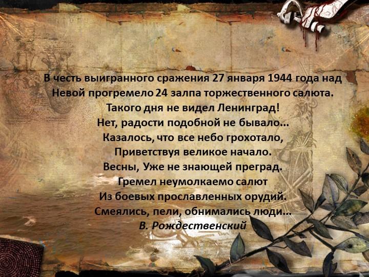 В честь выигранного сражения27января1944годанад Невой прогремело24залп...