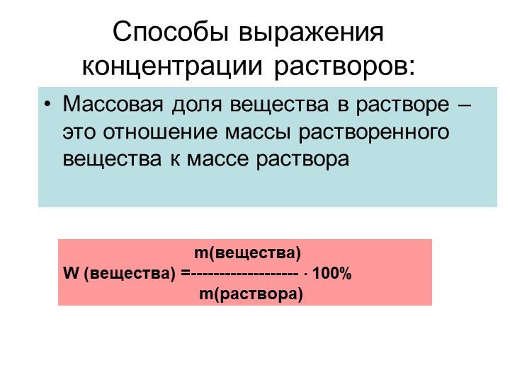 Способы выражения концентрации растворов:Массовая доля вещества в растворе –...