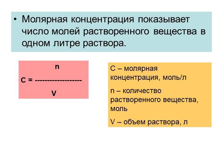 Молярная концентрация показывает число молей растворенного вещества в одном л...