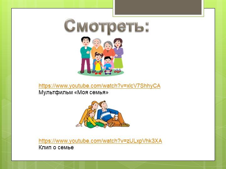 https://www.youtube.com/watch?v=zULxpVhk3XAКлип о семьеhttps://www.youtube.c...