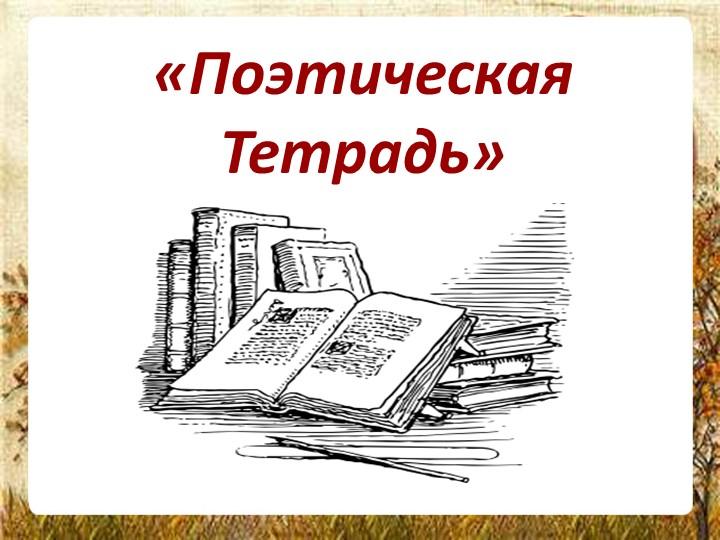«Поэтическая Тетрадь»