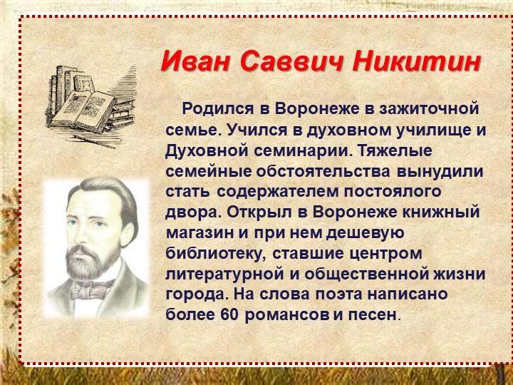 Родился в Воронеже в зажиточной семье. Учился в духовном училище и Духовно...