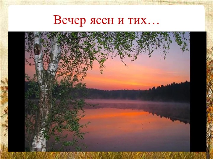 Вечер ясен и тих…