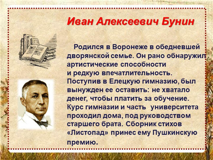 Родился в Воронеже в обедневшей дворянской семье. Он рано обнаружил артист...