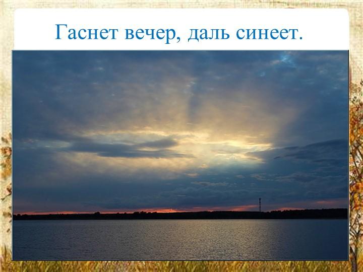 Гаснет вечер, даль синеет.