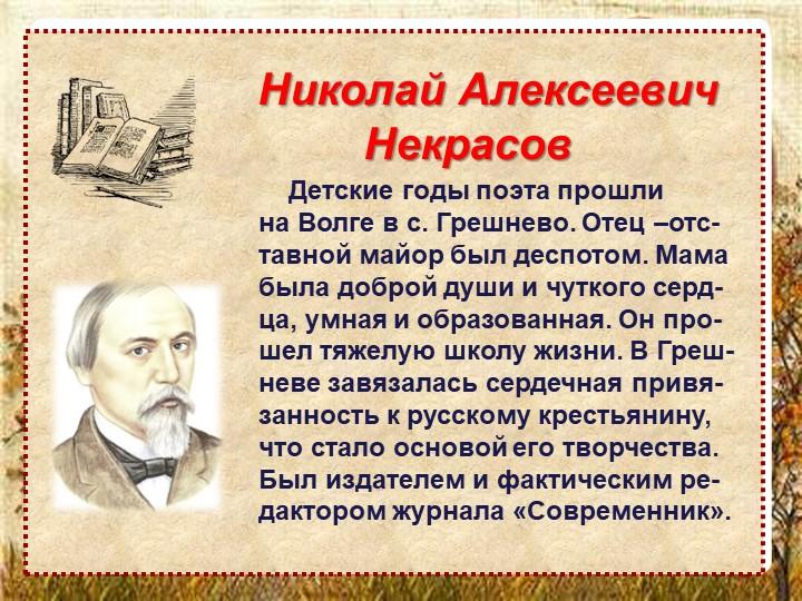 Детские годы поэта прошли на Волге в с. Грешнево. Отец –отс-тавной майор...