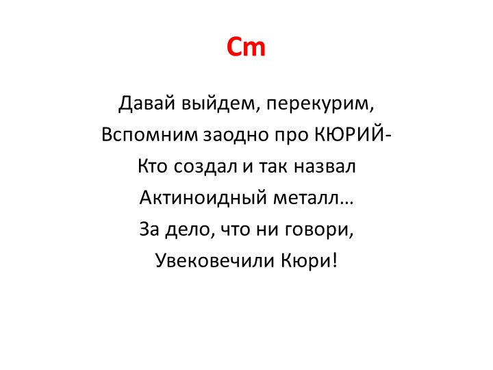 CmДавай выйдем, перекурим,Вспомним заодно про КЮРИЙ-Кто создал и так назвал...