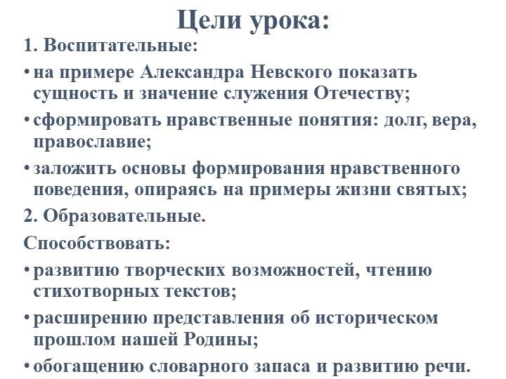 Цели урока:1. Воспитательные:на примере Александра Невского показать сущност...