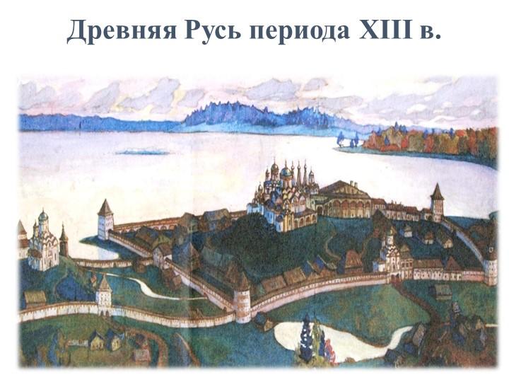 Древняя Русь периода XIII в.