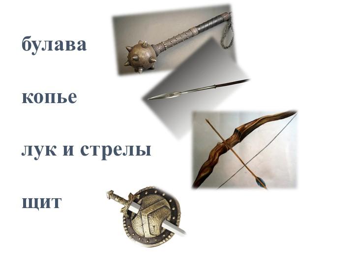 булавакопьелук и стрелы  щит