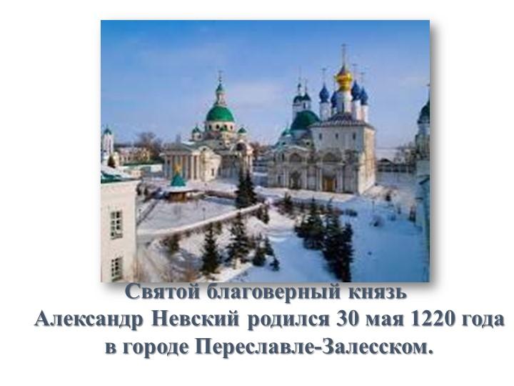 Святой благоверныйкнязьАлександрНевскийродился30 мая 1220 года в город...