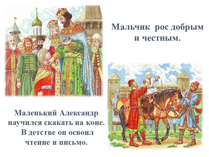 Маленький Александр научился скакать на коне. В детстве он освоил ч...