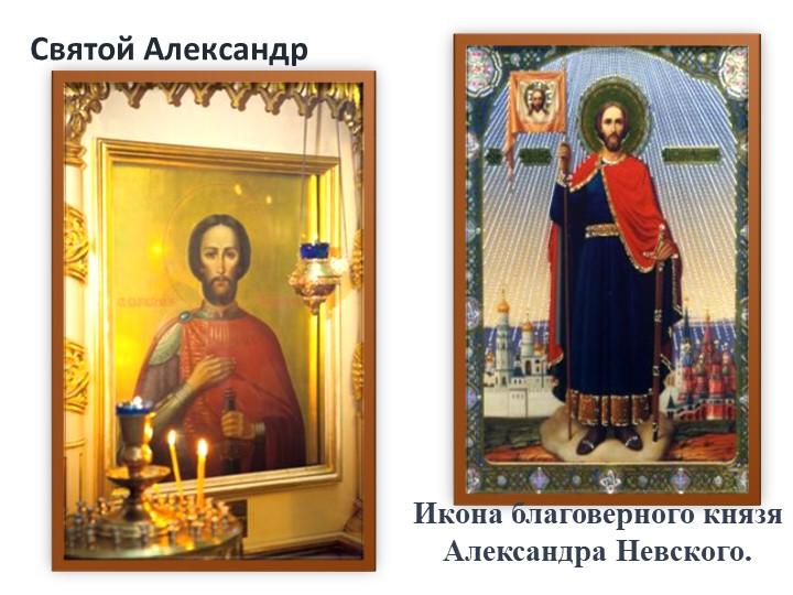 Святой АлександрИкона благоверного князя Александра Невского.