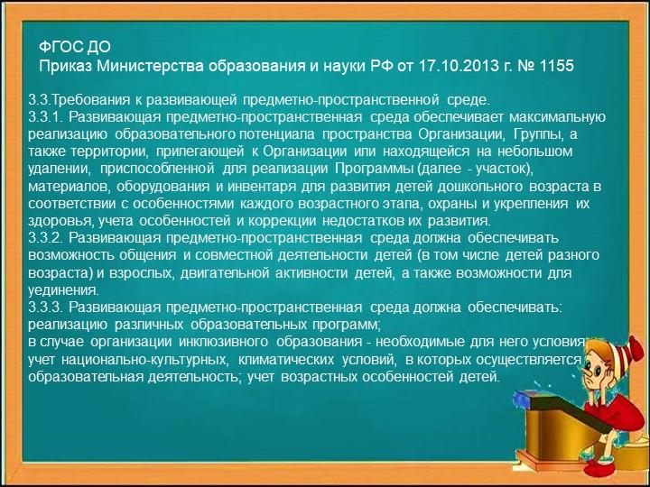 ФГОС ДО Приказ Министерства образования и науки РФ от 17.10.2013 г. № 11553...