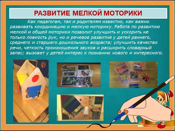 РАЗВИТИЕ МЕЛКОЙ МОТОРИКИКак педагогам, так и родителям известно, как важно р...