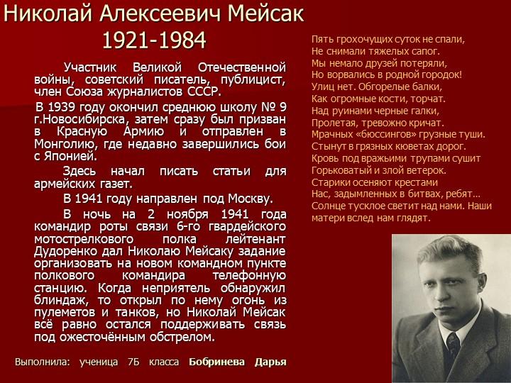 Николай Алексеевич Мейсак1921-1984            Участник Великой Отечественной...