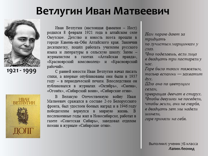 Ветлугин Иван МатвеевичНам порою дают за тридцатьпо лучистым морщинкам у гла...