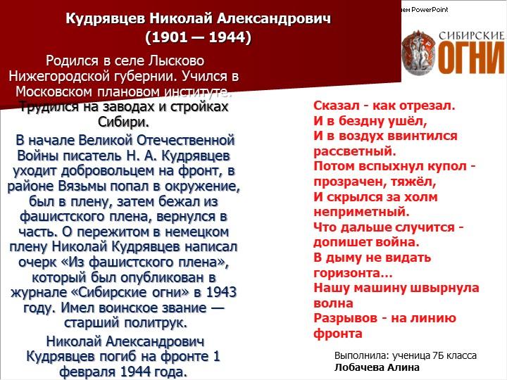 Родился в селе Лысково Нижегородской губернии. Учился в Московском плано...