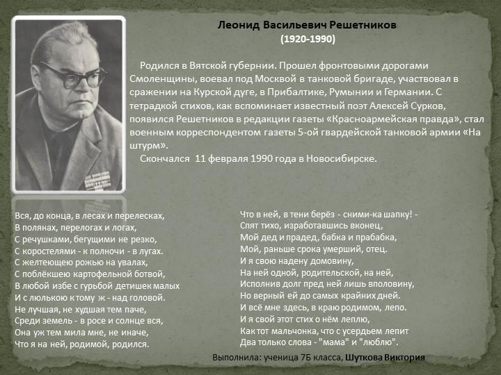 ЛеонидВасильевичРешетников(1920-1990)     Родился в Вятской губернии. П...