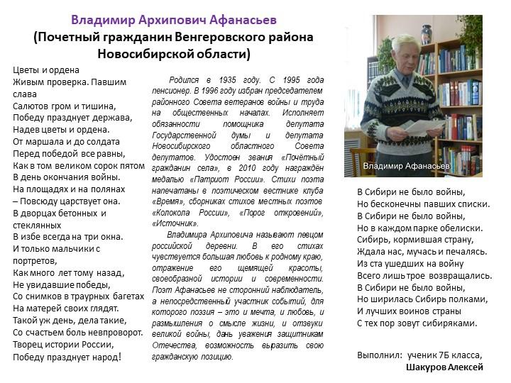 Владимир Архипович Афанасьев(Почетный гражданин Венгеровского района Новоси...