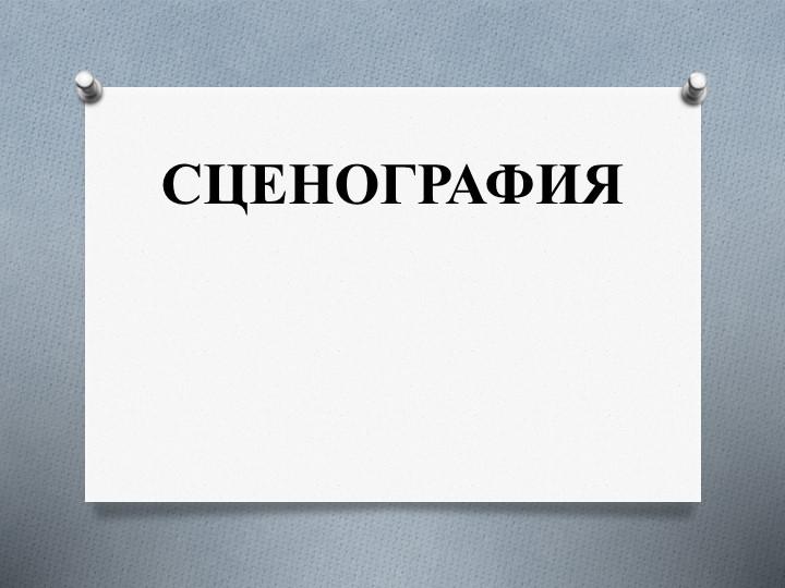 СЦЕНОГРАФИЯ