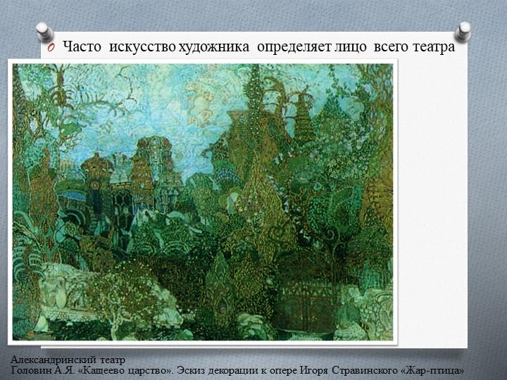 Часто  искусство художника  определяет лицо  всего театраАлександринский теа...
