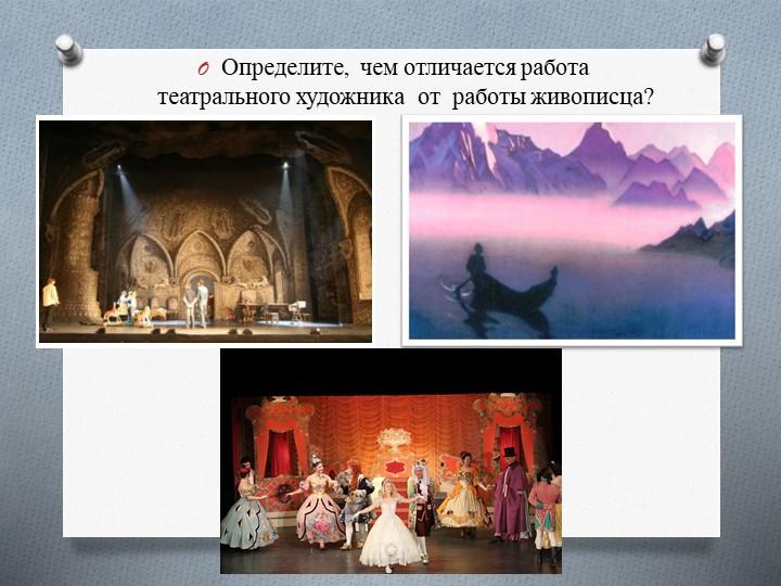 Определите,  чем отличается работа театрального художника  от  работы живописца?