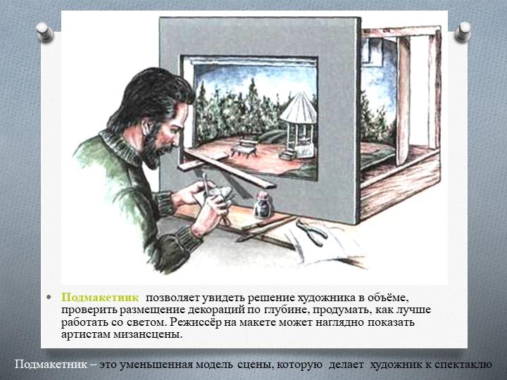 Подмакетник  позволяет увидеть решение художника в объёме, проверить размещен...