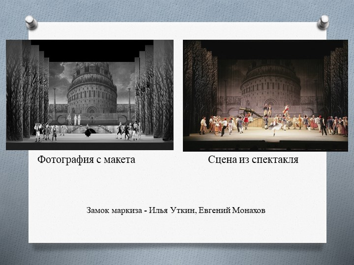 Фотография с макета                           Сцена из спектакляЗамок марки...