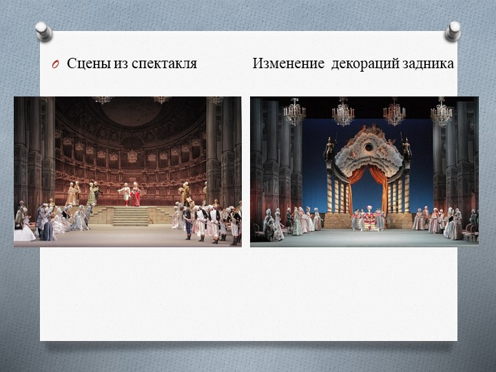 Сцены из спектакля               Изменение  декораций задника